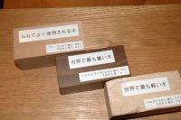 木材の世界チャンピオン